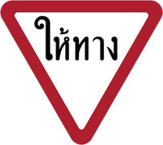 Give way: yield to oncoming traffic