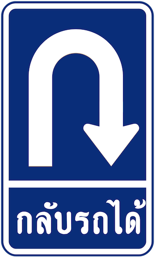 U-turn ahead. Informative sign, often combined with direction signs